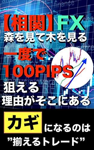 【相関】FX 1度で100pips狙える理由がそこにある: カギになるのは揃えるトレード