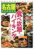名古屋 安くておいしい!食べ放題・バイキングはここだ!