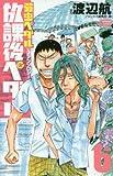 放課後ペダル 6—弱虫ペダル公式アンソロジー (少年チャンピオン・コミックス)