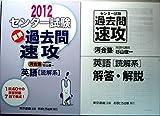 センター試験過去問速攻英語「読解系」 2012