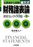 公認会計士試験 論文式 財務諸表論演習セレクト50題