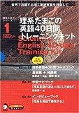 理系たまごの英語40日間トレーニングキット