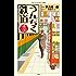 漫画・うんちく鉄道 「うんちく」シリーズ (メディアファクトリー新書)