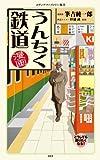 漫画・うんちく鉄道<「うんちく」シリーズ> (メディアファクトリー新書)