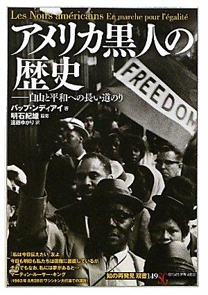 アメリカ黒人の歴史:自由と平和への長い道のり (「知の再発見」双書)の詳細を見る