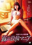 人妻ワイセツ事件簿 露出投稿マニア [DVD]