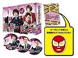 恋はドロップキック!~覆面検事~ DVD-BOX1[DVD]