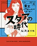 スタアの時代 4: 東京ゴシップガール編 (光文社コミックス)