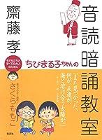 ちびまる子ちゃんの音読暗誦教室 (ちびまる子ちゃん/満点ゲットシリーズ)