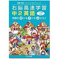 七田式(しちだ)英語教材 右脳高速学習 中2英語 CD