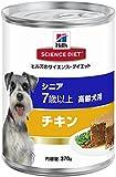 サイエンスダイエット シニア 高齢犬用 チキン 370g × 12ケ入り