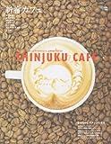 新宿カフェ―新宿エリアの「ほっこりできるカフェ」を集めてみまし (Grafis Mook Cafe.mag)