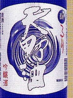 『金賞受賞蔵!大阪河内長野のお酒、天野酒(あまのさけ)吟醸 醸るり 720ml(四合)瓶』の1枚目の画像