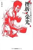 挫折と栄光―世界チャンピオン浜田剛史の時代
