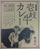 壱岐牛カレー 200g (箱入) 【全国こだわりご当地カレー】