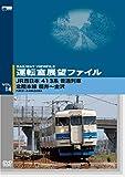 運転室展望ファイルVOL.14 JR西日本 413系普通列車 北陸本線 福井〜金沢[ANMS-00014][DVD]