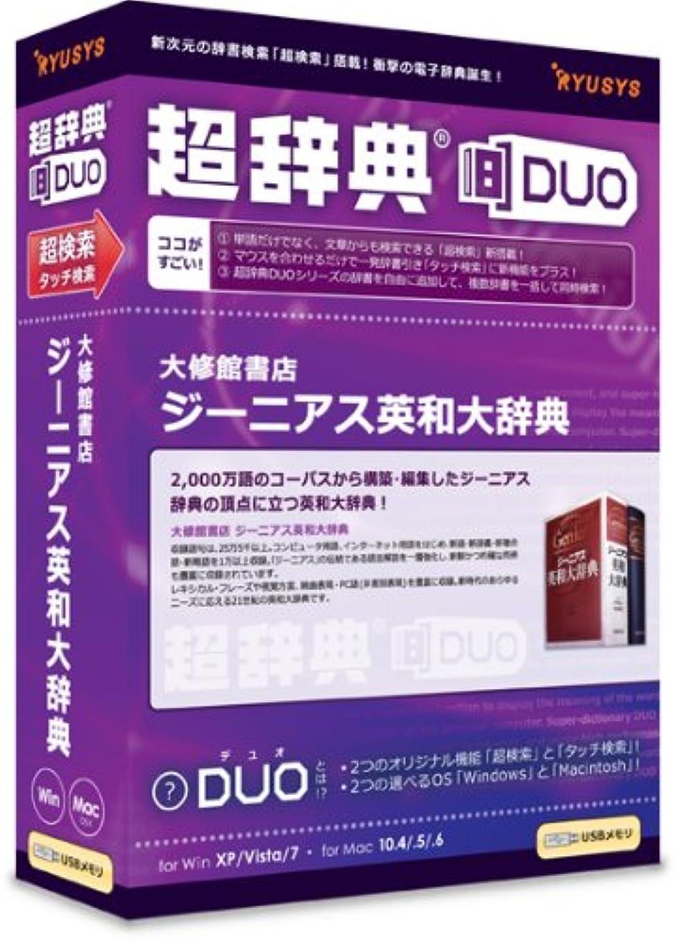 性能不幸裕福な超辞典DUO 大修館書店 ジーニアス英和大辞典
