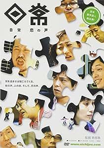 日常 ~恋の声~ [DVD]