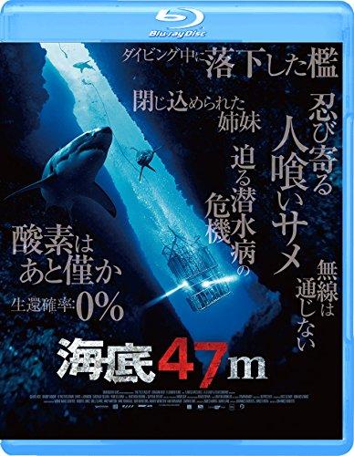 海底47m [Blu-ray]