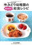 日本女子体育大学附属 みどり幼稚園の偏食解消! 給食レシピ (TWJ books) 画像
