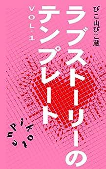 [今井昭彦]のラブストーリーのテンプレート VOL.1 ストーリーデザインの方法論 (PIKOZO文庫)