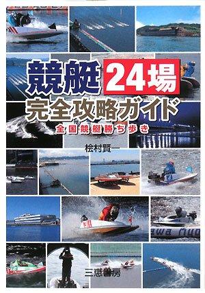 競艇24場完全攻略ガイド―全国競艇勝ち歩き (サンケイブックス)