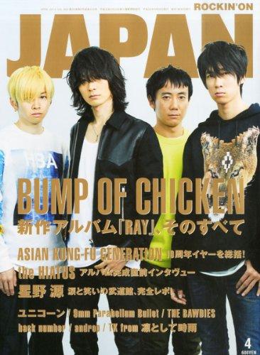 ROCKIN'ON JAPAN (ロッキング・オン・ジャパン) 2014年 04月号 [雑誌]の詳細を見る