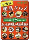 中央線絶品グルメ―沿線ベストレストラン全189店! (散歩の達人MOOK)