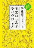童蒙おしえ草 ひびのおしえ 現代語訳 (角川ソフィア文庫)
