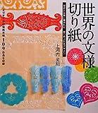 世界の文様切り紙―よりすぐりの伝統文様109点を収録