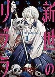 新世のリブラ(1) (サンデーGXコミックス)