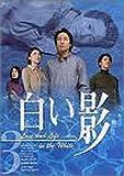 白い影 3 [DVD]