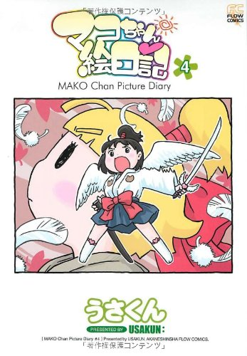 マコちゃん絵日記 4 (FLOW COMICS)の詳細を見る