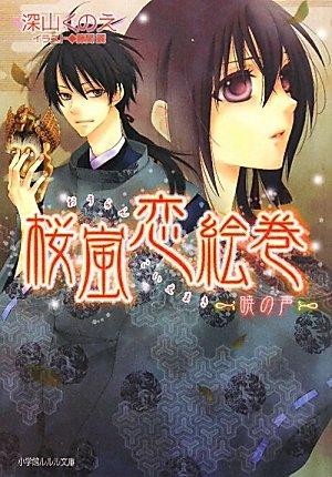桜嵐恋絵巻 ~暁の声~ (ルルル文庫)