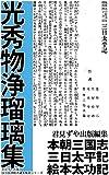 光秀物浄瑠璃集 本朝三国志・三日太平記・絵本太功記