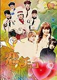 恋チョコ[DVD]
