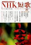 NHK 短歌 2012年 10月号 [雑誌]