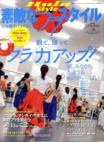 素敵なフラスタイル 2009年 05月号 [雑誌]