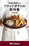 本当に美味しいフライドポテトの教科書 (角川ebook)