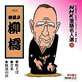 NHK落語名人選(20) 六代目 春風亭柳橋 時そば・青菜・粗忽の釘