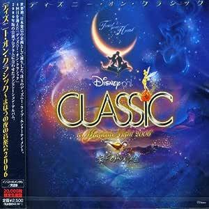 ディズニー・オン・クラシック~まほうの夜の音楽会 2006