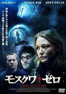 モスクワ・ゼロ [DVD]