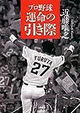 プロ野球 運命の引き際 PHP文庫
