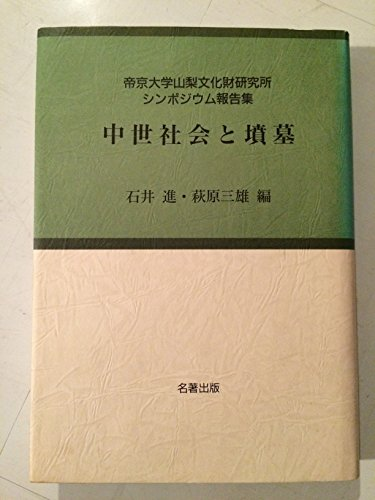 考古学と中世史研究〈3〉中世社会と墳墓 (帝京大学山梨文化財研究所シンポジウム報告集)