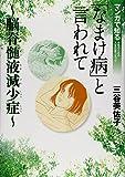 「なまけ病」と言われて~脳脊髄液減少症~ (書籍扱いコミックス)