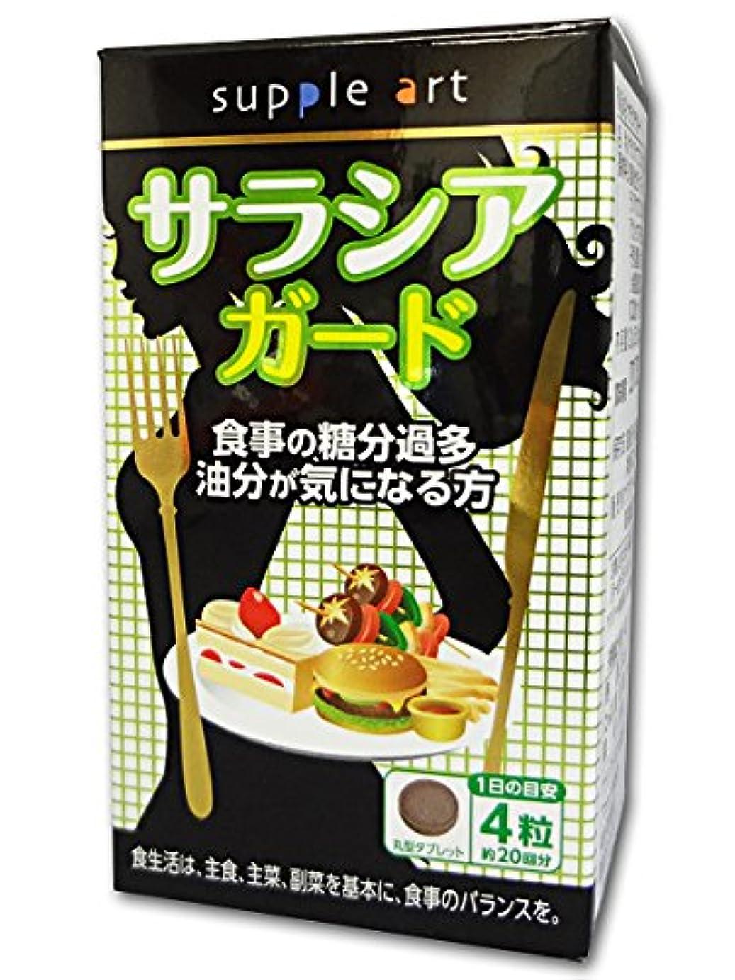 メイドボックスぬるいサプリアート サラシアガード 食事の糖分過多油分が気になる方 80粒