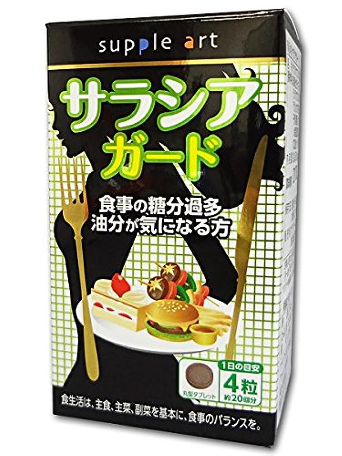 シンポジウム謝罪干渉するサプリアート サラシアガード 食事の糖分過多油分が気になる方 80粒