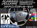 AP ステアリングステッカーセット カーボン調 トヨタ アルファード/ヴェルファイア 20系 ハイブリッド可 ボルドー AP-CF678-BD