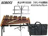 コオロギ シロフォン 高級卓上木琴 ECO32 スタンド/オリジナルキャリングバッグ付
