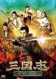 三国志 黄巾の乱 [DVD]